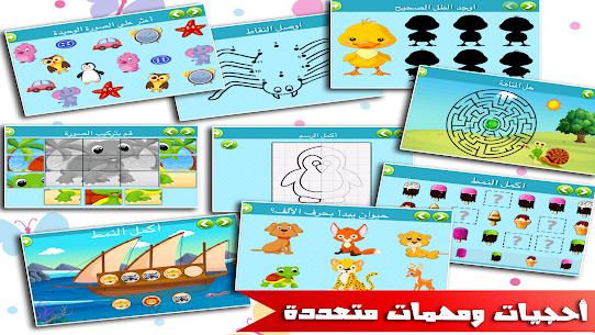 العاب ذكاء اطفال و بنات تعليمية التعليم و الذكاء  App Latest Version  Download For Android 2