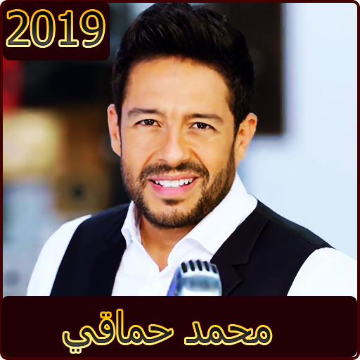 اغاني محمد حماقي بدون نت 2019 Mohamed Hamaki Programme