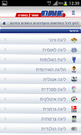 ONE ספורט Screenshot 4