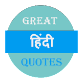 Great Hindi Quotes