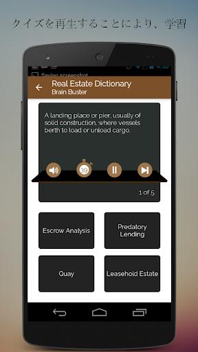 玩免費教育APP|下載不動産辞書アプリ app不用錢|硬是要APP