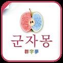 군자몽 icon