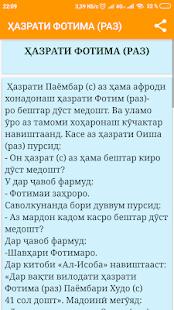 Фарзандони Расули Акрам (с) for PC-Windows 7,8,10 and Mac apk screenshot 4