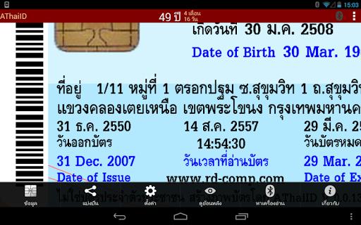Athaiid thai smart card reader apk download apkpure athaiid thai smart card reader screenshot 9 reheart Images
