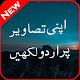 Urdu poetry on picture (Urdu Shairy+photo editor) APK