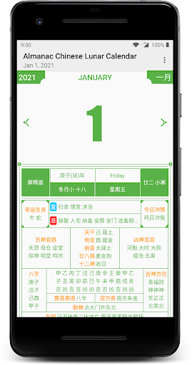 Almanac Chinese Lunar Calendar screenshot 1