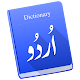 English to Urdu Dictionary - (انگریزی سے اردو لغت) Download on Windows