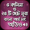 ৫ কালিমা ও ২৫ টি ছোট সূরা বাংলা icon