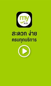 Download my AIS From A2Z APK, Download APK, Mod APK, Android Apps