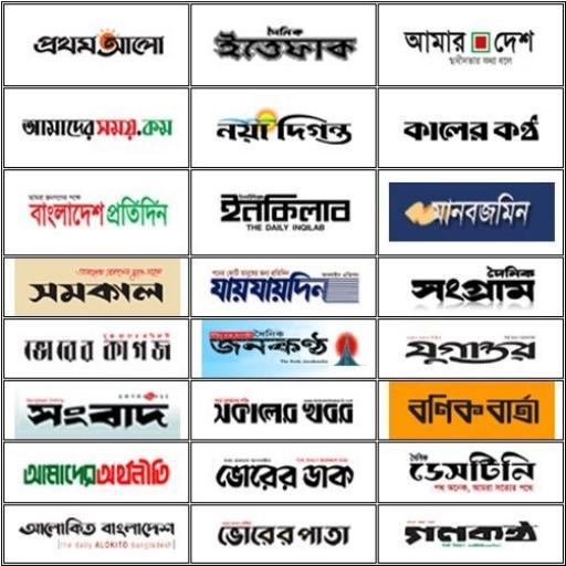 Bangla News Paper 2017 (app)