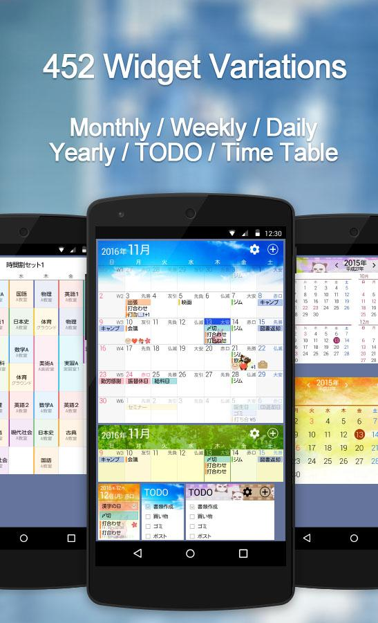 Monthly Calendar App : Schedule st calendar app android apps on google play