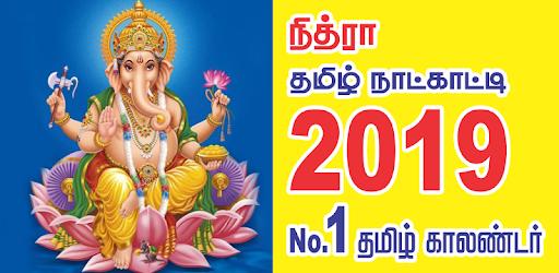 Tamil Calendar 2019 Tamil Calendar 2020 Panchangam – Apps on
