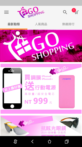 Go Shopping來逛逛
