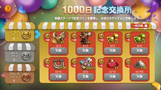 1000日記念交換所