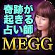 奇跡が起きる占い【MEGG】2019年版◆性格占い - Androidアプリ