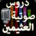 دروس الشيخ العثيمين mp3 +650 icon
