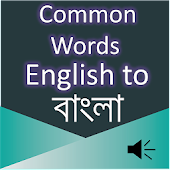 Common Words English to Bangla