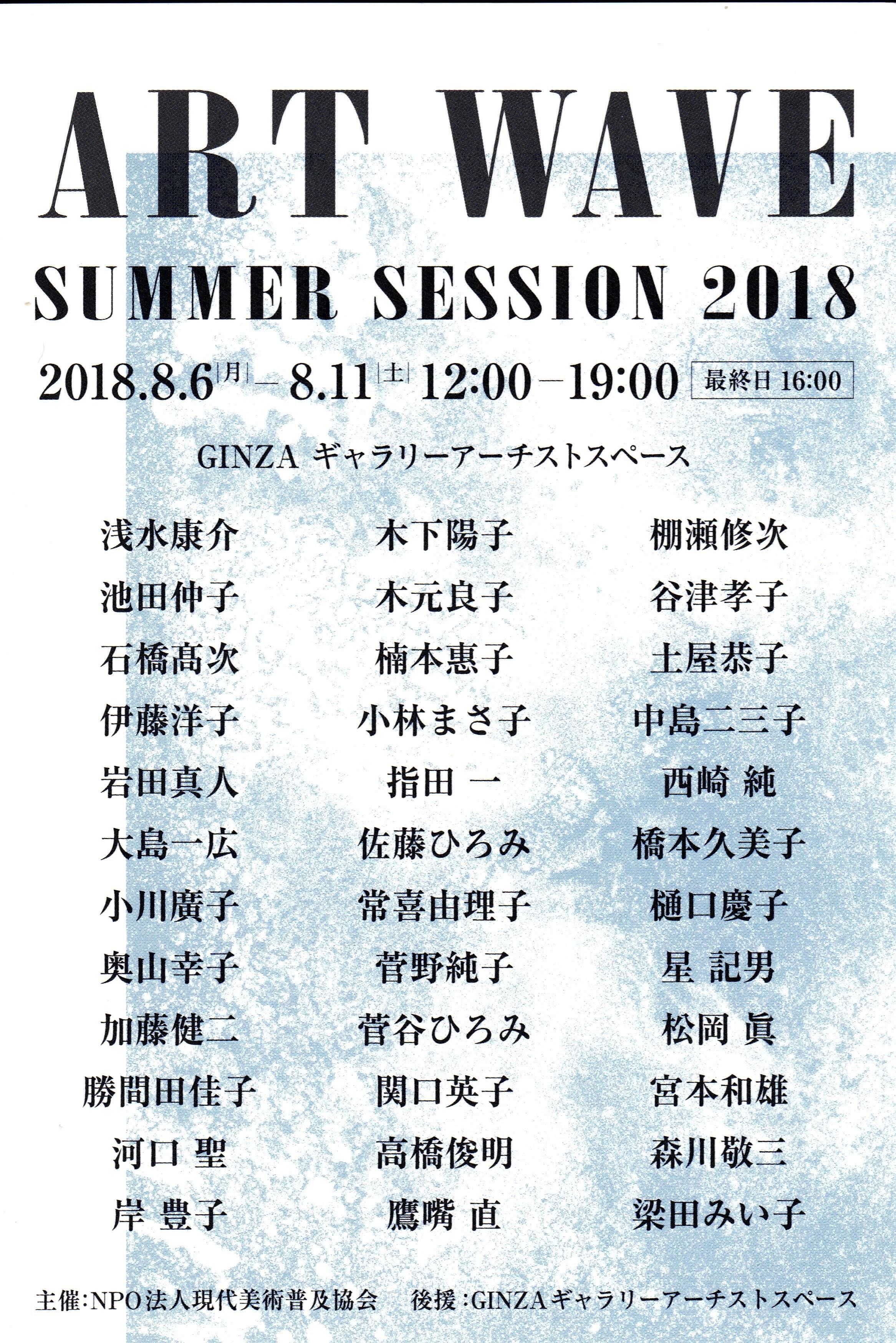 [ART WAVE SUMMER SESSION 2018]。銀座で開催中。伊藤洋子も参加。