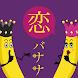 ナイショの恋バナナ