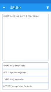 PC정비사1급 - náhled