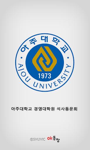 아주대학교 경영대학원 석사동기회