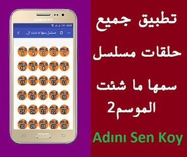 سمها ما شئت الموسم 2 مترجم للعربية - náhled