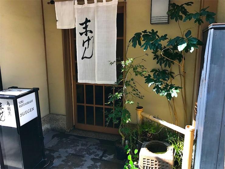 オトナのメンチカツ定食を堪能したいならココ!三島由紀夫が最後の晩餐に選んだ鳥料理専門店、東京・新橋「末げん」