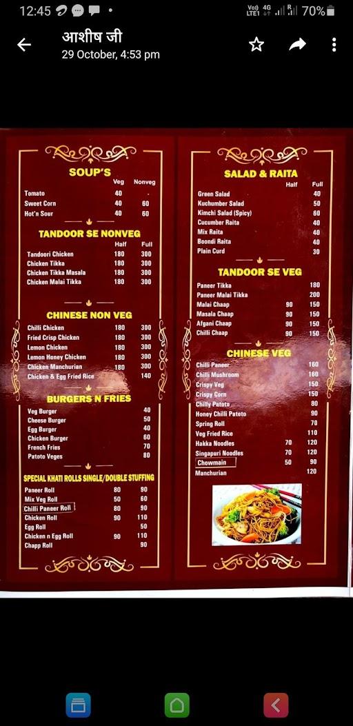 Second Wife menu 3