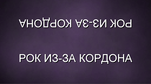 u0423u0433u0430u0434u0430u0439 u041cu0435u043bu043eu0434u0438u044e u25b6 1.0.4 screenshots 8