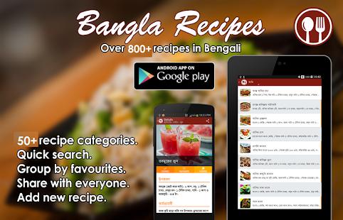 Bangla Recipes (বাংলা রেসিপি) - Android Apps on Google Play
