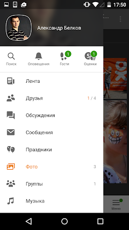 Одноклассники 4.5.2 screenshot 119337