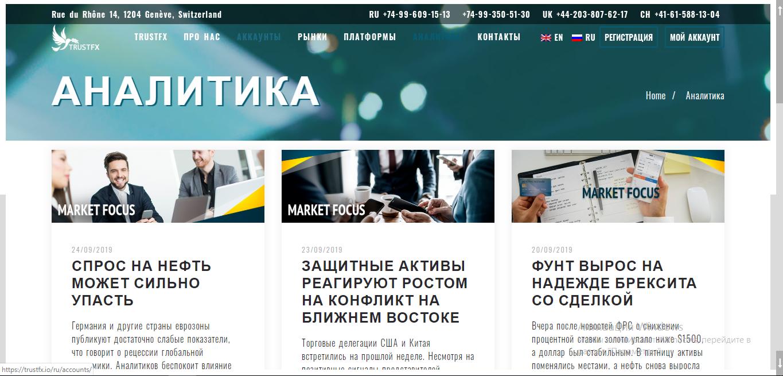 "Раздел ""Аналитика"" на сайте брокера TrustFX.io"