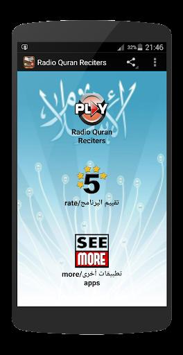 راديو القرآن