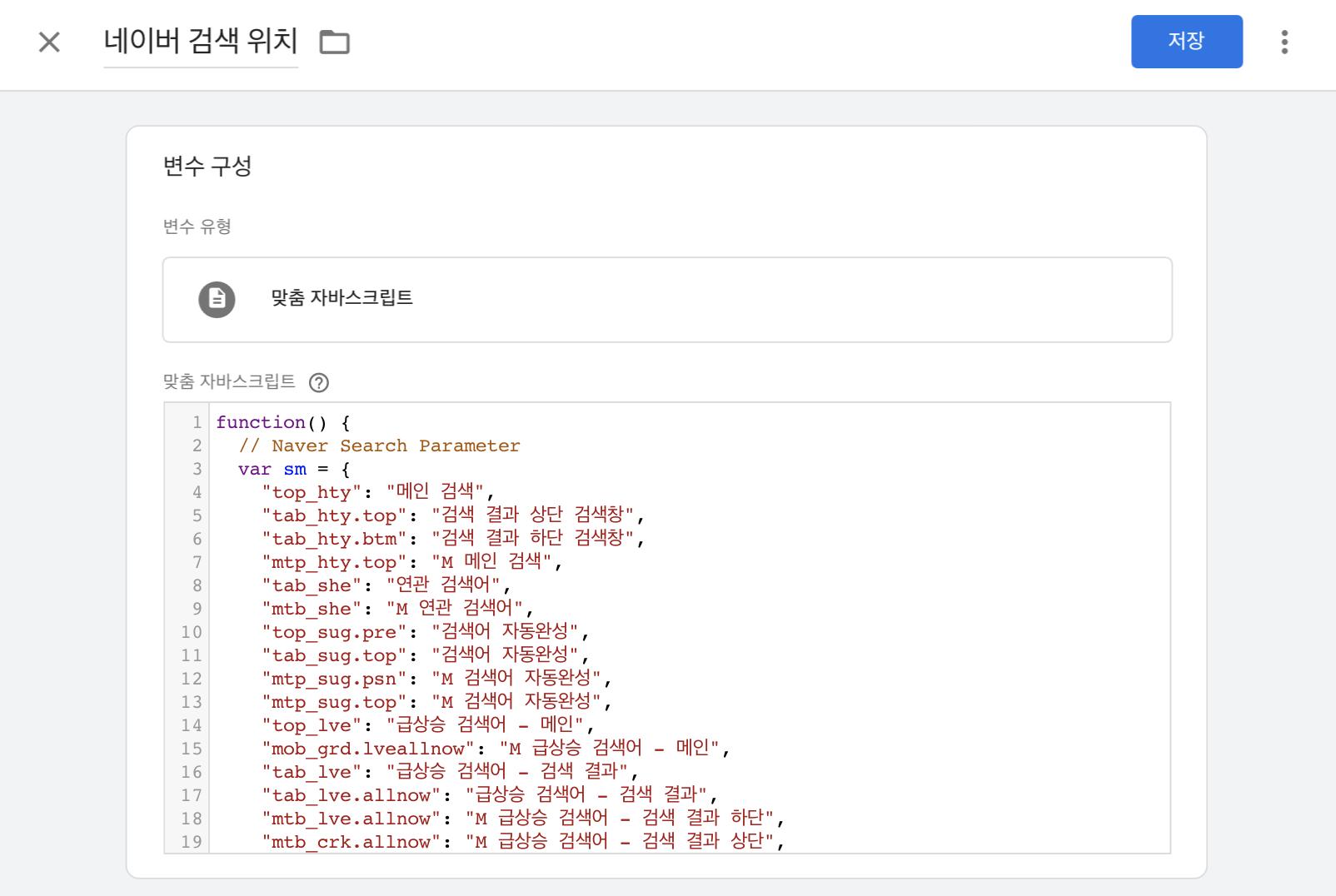 네이버 검색 위치 변수