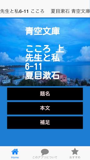 青空文庫 こころ 先生と私6-11 夏目漱石