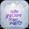 সহীহ কুরআন শিক্ষা পদ্ধতি -  Learn quran in bangla icon