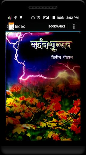 Garjan Gunjan - Kavya Sangrah