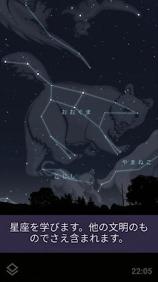 Stellarium Mobile PLUS - スターマップのおすすめ画像3