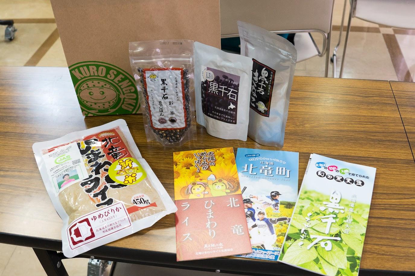 お土産:北竜町産新米ひまわりライス、黒千石大豆加工品、黒千石大豆枝豆