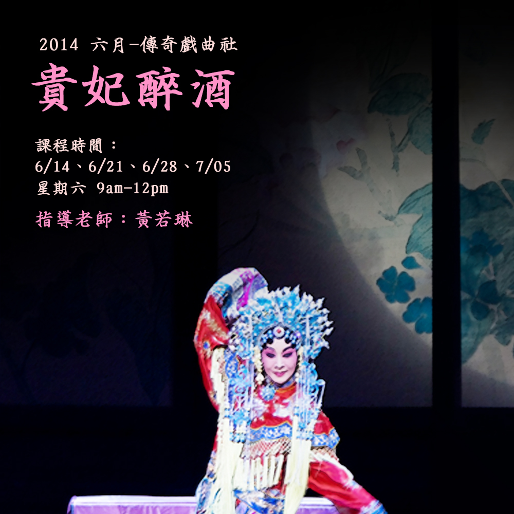 貴妃醉酒 | 2014 傳奇戲曲社, 黃若琳