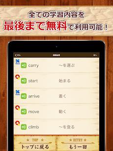 中学生の英単語2000(無料!中学英語勉強アプリ)のおすすめ画像5
