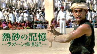 熱砂の記憶 -ラガーン撮影記- ...