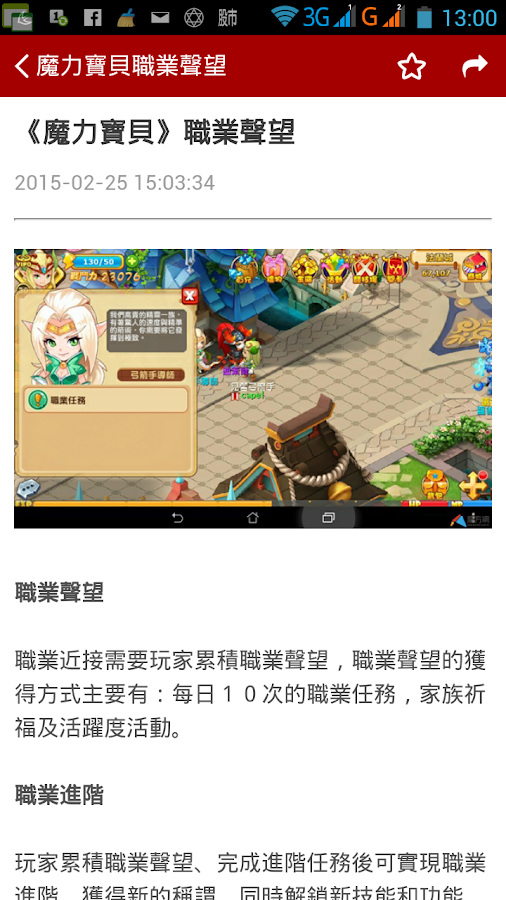 魔力寶貝攻略助手- screenshot