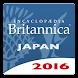 【旧版】ブリタニカ国際大百科事典 小項目版 2016 Android