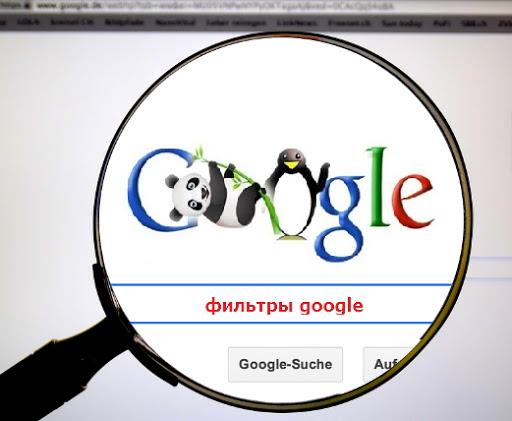 картинка фильтры гугл