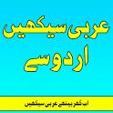 Arabic Seekhiye(Learn) In Urdu icon