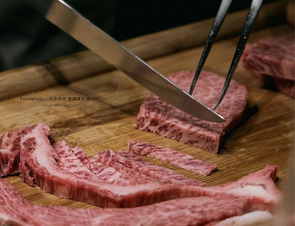 台中西屯 豐饡鐵板燒 和牛A5、鴨肝、龍蝦等超多頂級食材來這都有!