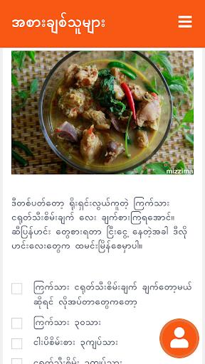 u2764 Burmese Food Lovers u2764  Cooking Burmese Recipes? 2.0.0.4 screenshots 4
