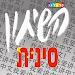 שיחון סיני-עברי | פרולוג APK