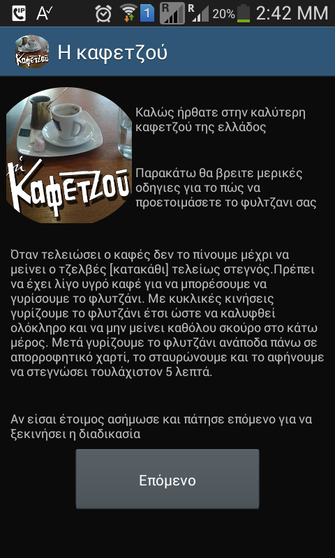 Καφεμαντεία από την καφετζού - στιγμιότυπο οθόνης